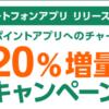 【Gポイントが20%増量】Vポイントアプリチャージ BIGLOBEモバイル契約者は必見!
