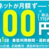 【OCNモバイル】2200円で24時間カケホーダイ 電話メインユーザー必見