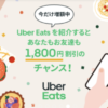 【タダ飯案件 紹介コード1800円無料】Uber-Eatsで招待特典が増量