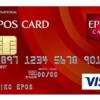 GW増量【抜群の保障が無料で付与】年会費無料の中で一番使えるエポスカード12000円還