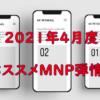 2021年4月度おススメのMNP弾情報