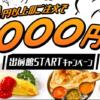 【復活!】出前館で2300円以上注文で2000円オフSTARTキャンペーン