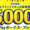 【300円で5000円ゲット】Yahoo Japanカード まるごとフラットリボ新規登録キャンペー