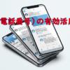 sim(電話番号)の有効活用方法 三選