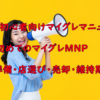 【完全初心者向けマイグレMNPマニュアル】初めてのマイグレMNP 契約準備・店選び・売
