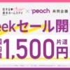 コロナ禍が逆にチャンス!ピーチ航空「1Weekセール」国内33路線片道1,500円