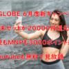 6月度新キャンペーン【端末セットが20000円還元増量中】Youtubeも無料で見放題!BIGLO