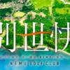 【別世快】最高評価4.7 三重県NEMU GOLF CLUB紹介&結果