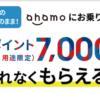 ahamo simだけ乗り換えで7000dポイント&買い回り消費についての見解