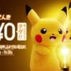 2ヶ月電気代が全額タダ+10,000円還元、おうちでんきキャンペーン