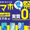 8月度BIGLOBEモバイルスマホ夏祭り【端末セットが20000円還元増量中】Youtubeも無料で
