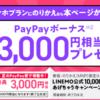 【半年分実質無料】LINEMOへMNPで13000円還元、夏のPayPay祭で増額中