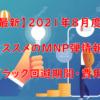 【最新】2021年8月度おススメのMNP弾情報・ブラック回避期間・費用