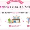 モデルルームに家見に行くだけで5500円プレゼント、無料沖縄旅行も出来ます