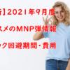 【最新】2021年9月度おススメのMNP弾情報・ブラック回避期間・費用