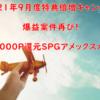 当サイト限定特典あり【2021年9月度特典倍増キャンペーン】爆益案件再び!75000P還元S