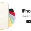 ワイモバイルiPhone11 64GBが一括48,240円(機種変更・新規・MNP)sim契約から先にや