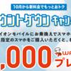 【最短速射可能・紹介コード】イオンモバイル最大一回線合計17000円分還元 まだまだ