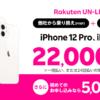 楽天モバイルのiPhone12 64ギガが実質最大42,200円!激安です