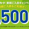 【過去最高還元】ファミマTカード最大8000円分還元!激熱です