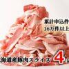 【ふるさと納税】≪7カ月待ち以上≫肉屋のプロ厳選! 北海道産の豚肉 スライス4kg盛り!!(