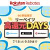 Rebates(リーベイツ)|あの有名通販サイトやブランド公式ストアでのお買い物でも、