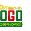 GOGOポイントクーポンキャンペーン | ひかりTVショッピング