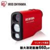 距離計 レーザー ゴルフ アイリスオーヤマ レーザー距離計 レッド PLM-600-R ゴルフ