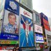 北海道スノボー旅行からの~大阪で粉もの三昧 | ★打倒パーおじさん★(競技で)Ⅱ