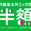 スマホ月額基本利用料 半額キャンペーン|LINEモバイル【公式】選ばれる格安スマホ・S
