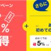 【45%オフ!Gotoトラベルキャンペーン+yahooプレミアムの合わせ技】Gotoトラベル対応