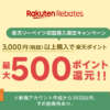Rebates(リーベイツ)|有名通販サイトやブランド公式ストアでのお買い物でも、楽天