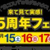 「売上2000億円達成フェア」全国一斉開催!来場予約受付中【タマホーム】