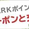 エラー|EPARK