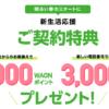 【最短速射可能・紹介コード(5/30更新)】イオンモバイル最大一回線8000waon+3300円プ